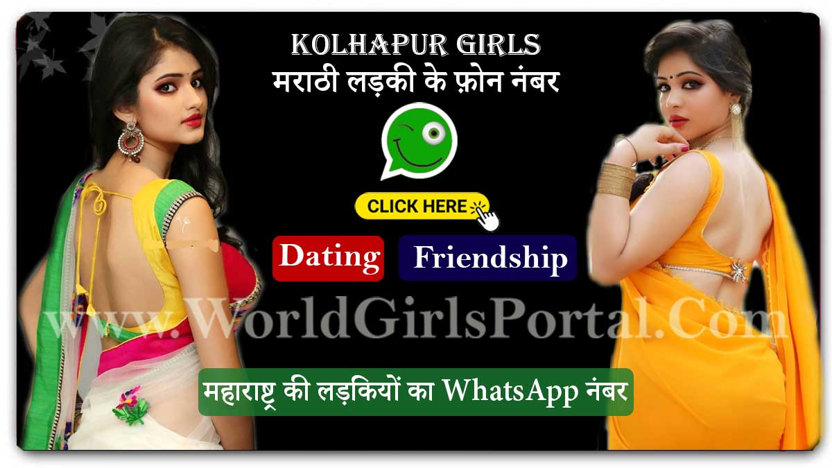 5 Reasons to Date Mumbai Girls – Meet Marathi Women Near by You – Love Guru Kolhapur Girls Whatsapp number maharshtra chatroom marathi women