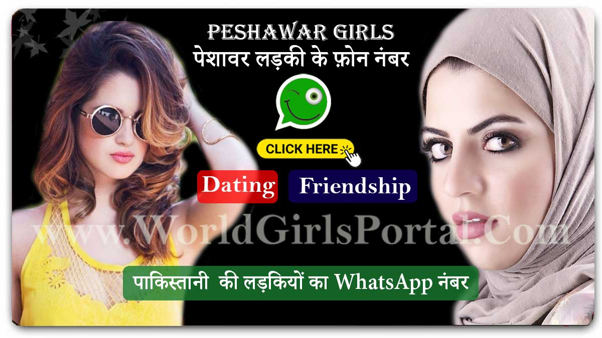 Peshawar Girls WhatsApp Numbers | Find Life Partner | True Relationship - Pakistan - WGP  Sargodha Girls Contact Numbers for Friendship Dating WhatsApp Groups @سرگودھا Peshawar Girls WhatsApp Numbers list