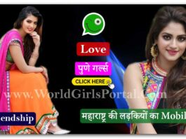 Pune Girl Mobile Number for True Relationship » Chatting » Near by You