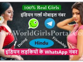 Real Girls Whatsapp Number Collection » 100% Indian Aunties Friendship » Mobile World Girls Portal