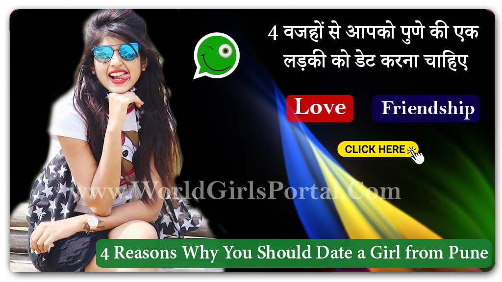 Pune Housewives WhatsApp Numbers For Fun | Dating | Chatting  Pune Housewives WhatsApp Numbers For Friendship, Dating, Chatting 4 Reasons Why You Should Date a Girl from Pune
