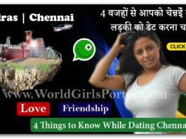 4 Things to Know While Dating Chennai Girls | How to Impress a Madras Girl for Friendship