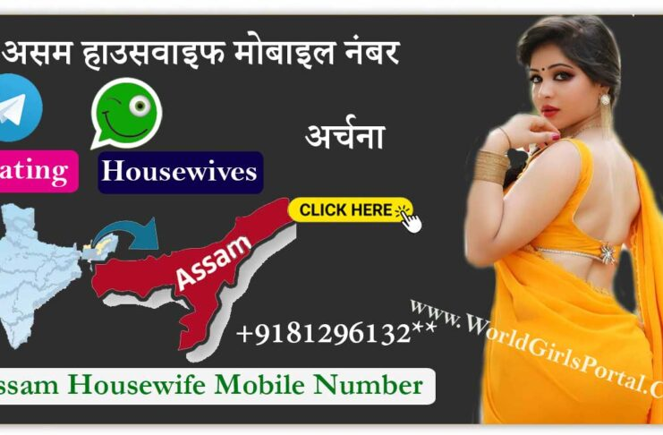 Archana Assam Housewife Phone Number for Dating - WhatsApp Mobile No 081296132**