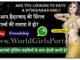 Are you looking to date a Hyderabad girl? Get Free Women Mobile Phone Number