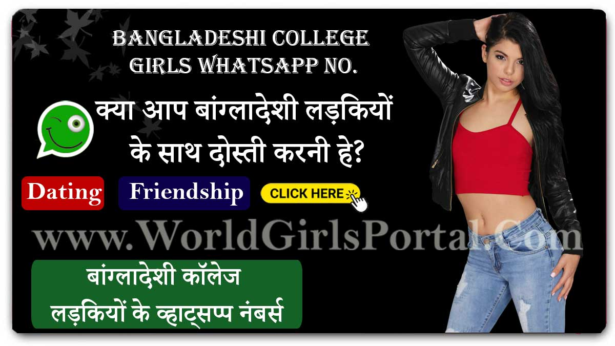 Top 10 College Girls Numbers for Friendship – Dating – Chatting – Near by You Bangladeshi College Girls Mobile Phone Number