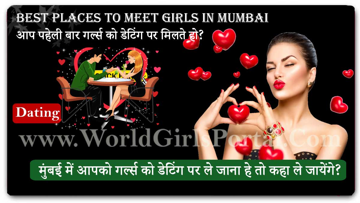 Not To Ask A Lady on First Date - All Time 5 Most Important Questions This!  Not To Ask A Lady on First Date – All Time 5 Most Important Questions This! Best Places To Meet Girls In Mumbai