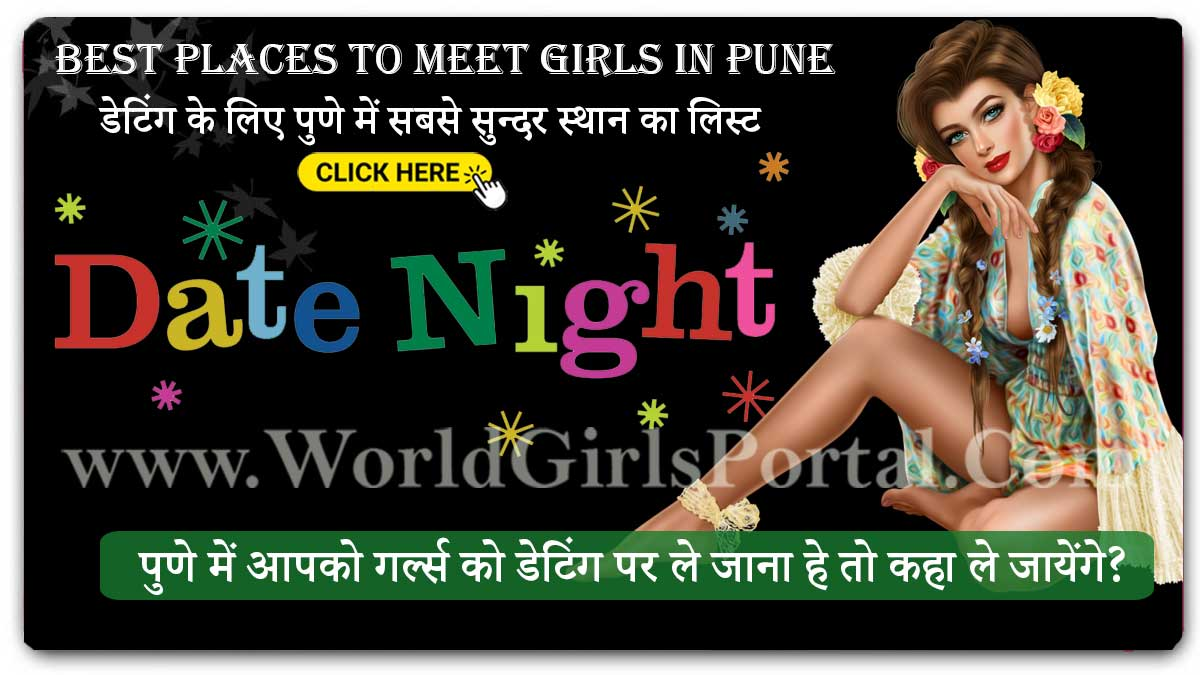 Pune Housewives WhatsApp Numbers For Fun | Dating | Chatting  Pune Housewives WhatsApp Numbers For Friendship, Dating, Chatting Best Places To Meet Girls In Pune