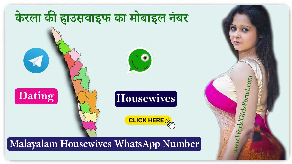 Charu Kerala Housewife WhatsApp Number - Malayalam Aunty Mobile Phone No  Kozhikode Girls Contact Numbers for Dosti, Dating, Chat, Kerala Malayalam Women Charu Kerala Housewife WhatsApp Number