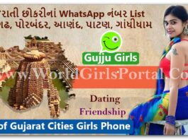 Girls WhatsApp Number from Junagadh, Porbandar, Anand, Patan, Gandhidham for Fun