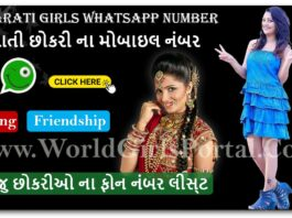 Gujarati Chhokari na WhatsApp Number for Dosti - Gujju Girls Mobile Phone