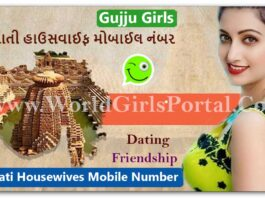Gujarati Housewives Mobile Phone Numbers List 2020 - Aunties - Divorced Girls
