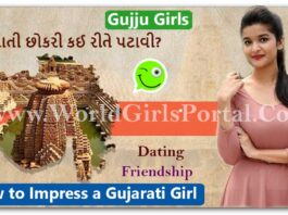 How to Impress a Gujarati Girl | Gujju Chokari kevi rite patavi? News & Updates