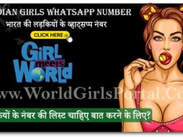 Indian Girls WhatsApp Numbers looking For Friendship - Chatting - Meet Single Women