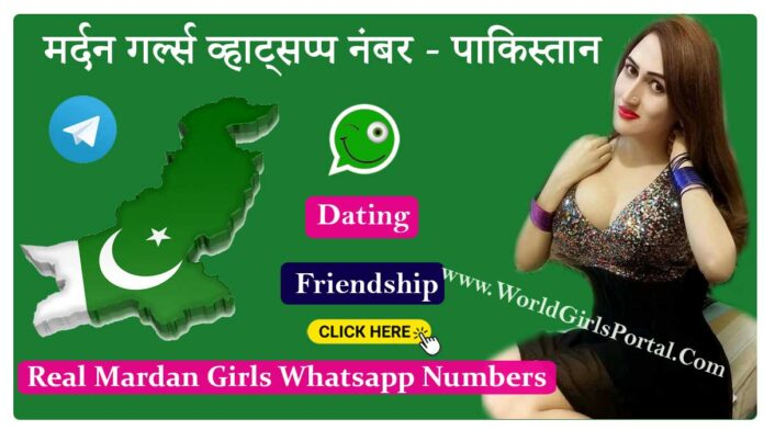 Mardan Girls Whatsapp Numbers – Muslim Ladkiyon ke Mobile no. Dating - Chatting