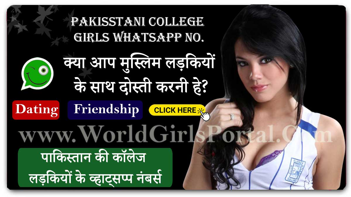 Pakistani College Girl WhatsApp Numbers - Muslim Girls Mobile Phone Number for Friendship  Sargodha Girls Contact Numbers for Friendship Dating WhatsApp Groups @سرگودھا Pakistani College Girl WhatsApp Numbers
