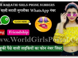 Rich Marathi Girls Phone Numbers for Chatting and Friendship - Maharashtra