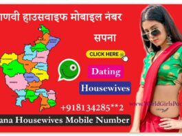 Sapna Haryanvi Housewife Mobile Phone No. for Dating - Chandigarh