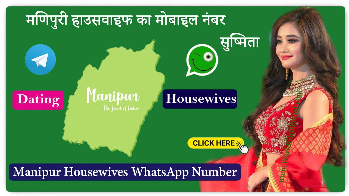 Sushmita Manipuri Housewife WhatsApp Number for Friendship - Dating - Meet  Imphal Girls Contact Numbers for Friendship, Dating, WhatsApp Groups Chat in Manipur – WYP Sushmita Manipuri Housewife WhatsApp Number