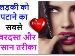 Tips for Impressing a Girl | Love Tips | Make a College Girls | Housewives
