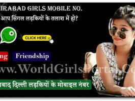 Wazirabad Girls Numbers For True Friendship and Chat - Delhi Local Girl Mobile Phone No.