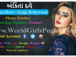 Gujarati Actress Ankita Dave Contact Number - Mobile Phone No. Email, Website, Residential Address, News