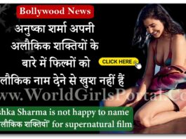 Anushka Sharma is not happy to name her 'अलौकिक शक्तियों' for supernatural film - Aug 2020