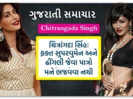 Today Live Bollywood Entertainment Gujarati Samachar August 2020 - Beautiful Actress Chitrangada Singh News