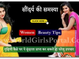 Girls Beauty Problem (સૌંદર્ય સમસ્યા ) - Today Women Beauty Tips Aug 2020 - Home