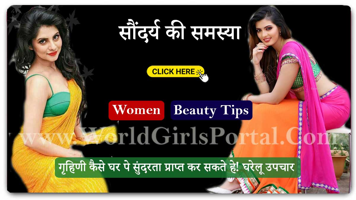 Girls Beauty Problem (સૌંદર્ય સમસ્યા ) - Today Women Beauty Tips 2021 - Home - Indian Female WhatsApp Group Link 2021 Join New Update