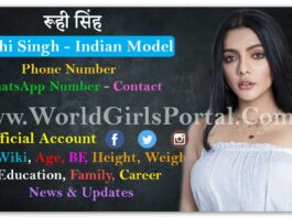 Ruhi Singh Contact Number, Bio, Wiki, Home, Social Media, Email, Mobile Phone No.
