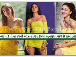 Today Latest Bollywood News 24th September 2020 - Ananya Panday looks drop-dead gorgeous in a yellow off-shoulder dress