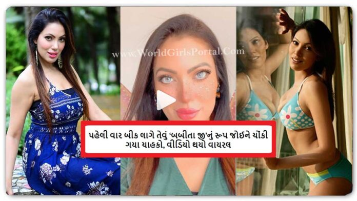 Fans were shocked to see the scary look of 'Babita Ji' for the first time, the video went viral - Gujarati Samachar