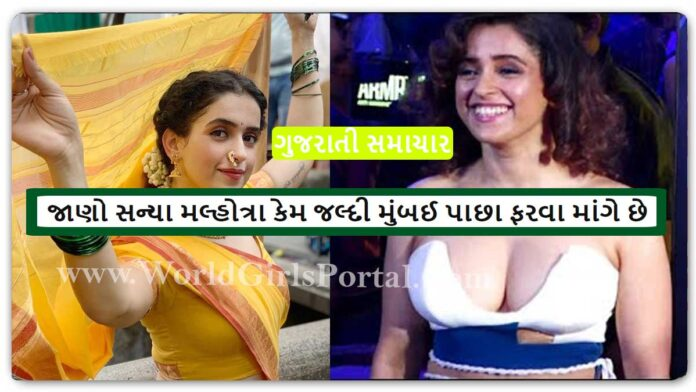 Today Bollywood Gujarati News - Know why Sanya Malhotra wants to get back to Mumbai soon