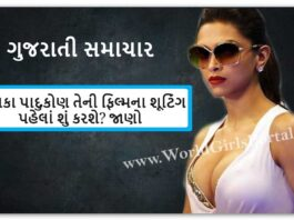 Today 7th Sep 2020 Latest Deepika Padukone Gujarati Samachar 07/09/2020 - Bollywood Entertainments