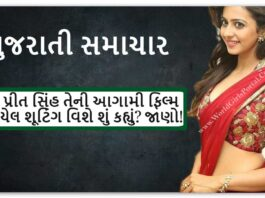 Rakul Preet Singh Upcoming Film News and Updates - Today Latest Gujarati Samachar 12th Sep 2020