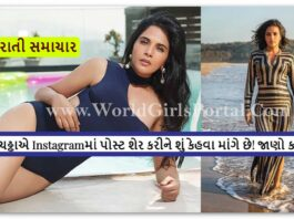 Bollywood Richa Chadda Today Live Bollywood Gujarati Samachar Sep 2020