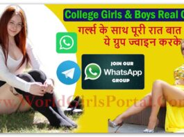 Full Active College Girls & Boys WhatsApp Group Link for Online Chatting, Dating, Friendship