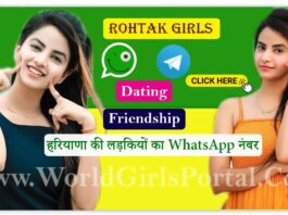 Rohtak Girls Phone Number For Friendship, Dating, Haryanvi Women Contact No.