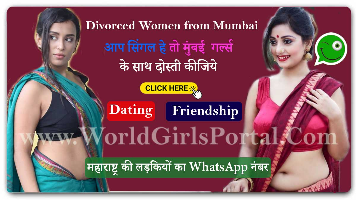 Divorced Women from Mumbai WhatsApp Number for Friendship, Housewives, Rich NRI  Find Lakshadweep Girls Contact Numbers for Friendship, Dating, Chat in Kavaratti Divorced Women from Mumbai