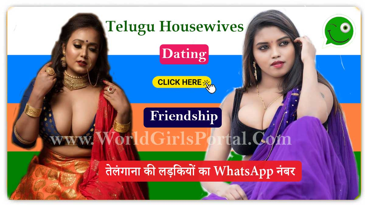 Telugu Housewives Phone Number for friendship, Rich Women Dating - WeChat, Snapchat  College Girl Kriti WhatsApp Number at Krimnagar for friendship, Telangana College Girls Phone No. Telugu Housewives Phone Number