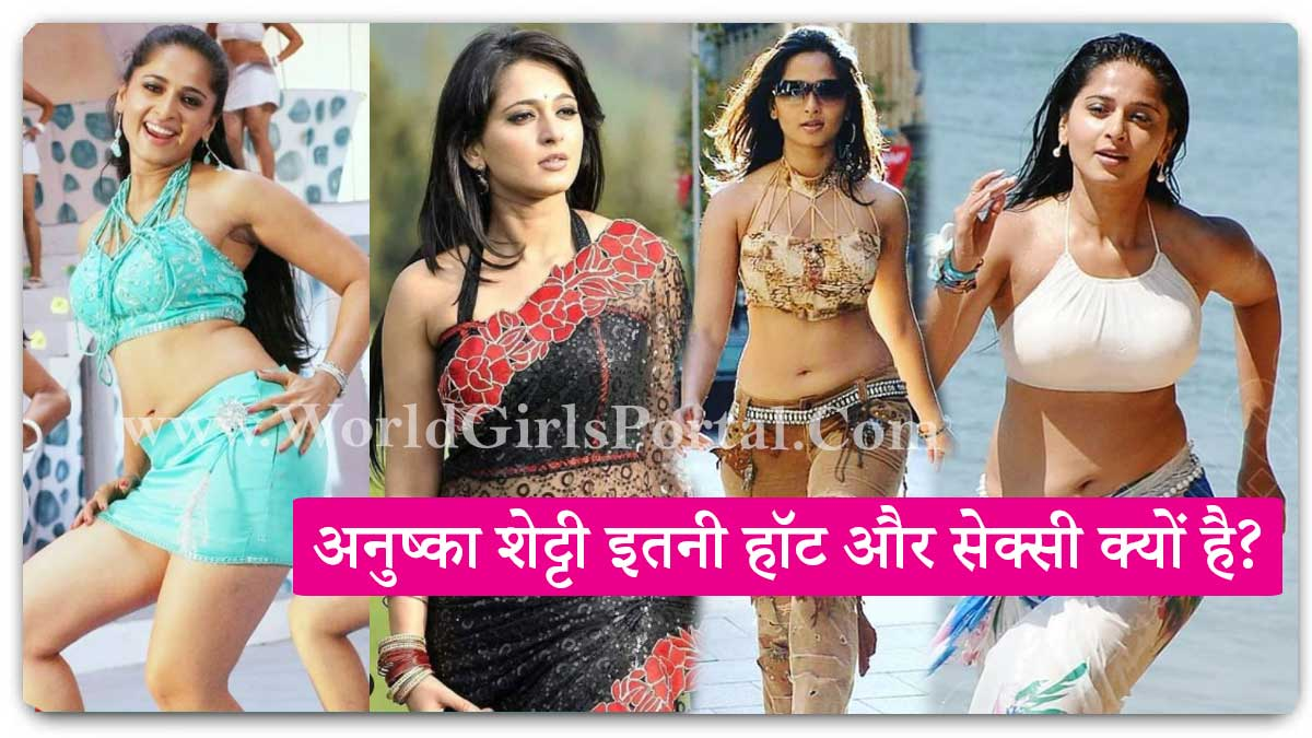 Beauty Secrets of Anushka Shetty: Why is Anushka so Glamour's and Gorgeous? - South Indian Actress HD Picture - WGP