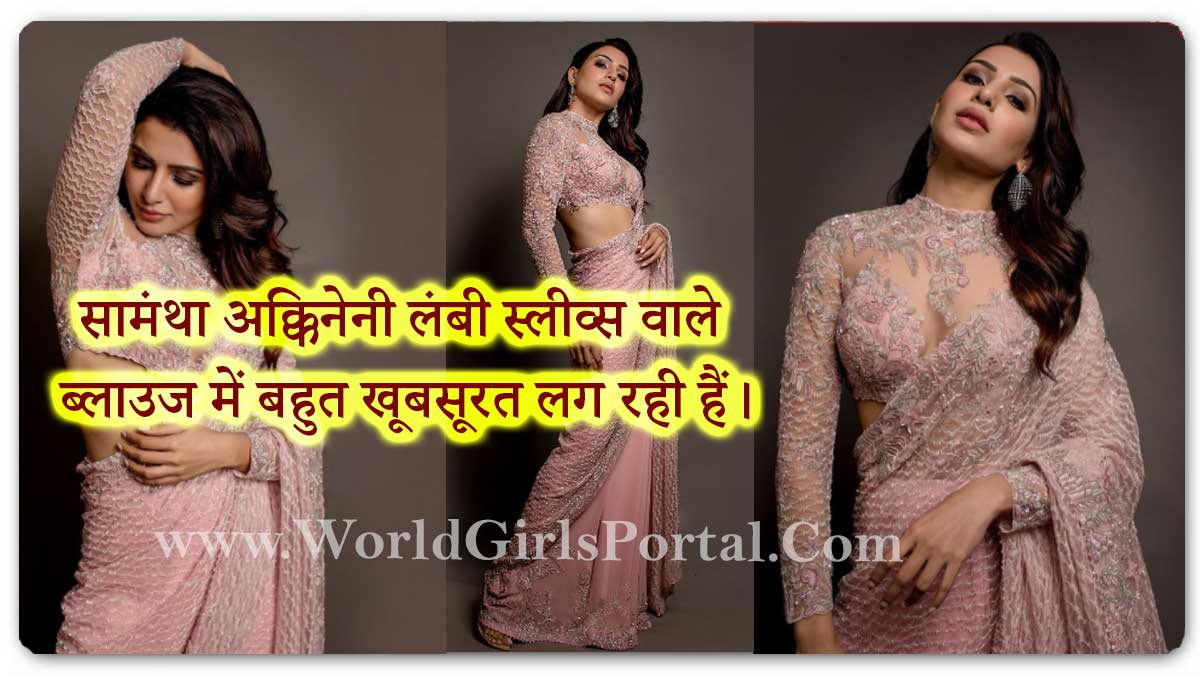 Samantha Akkineni Saree look: Samantha looks gorgeous in a blouse with long sleeves - World Y Portal