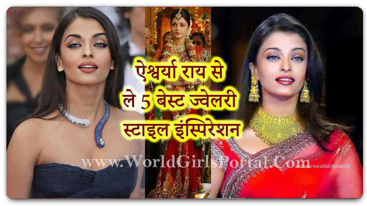 Aishwarya Rai Jewelry Collection: ऐश्वर्या राय से ले 5 बेस्ट ज्वेलरी स्टाइल इंस्पिरेशन World Girls Fashion Style - Aishwarya Rai Biography Wiki Contact Details