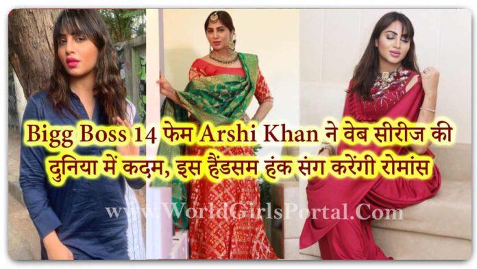 Arshi Khan Bigg Boss 14 Fame to work with Jodha Akbar's Ravi Bhatia - Today Live Indian Television News - World Girls Portal