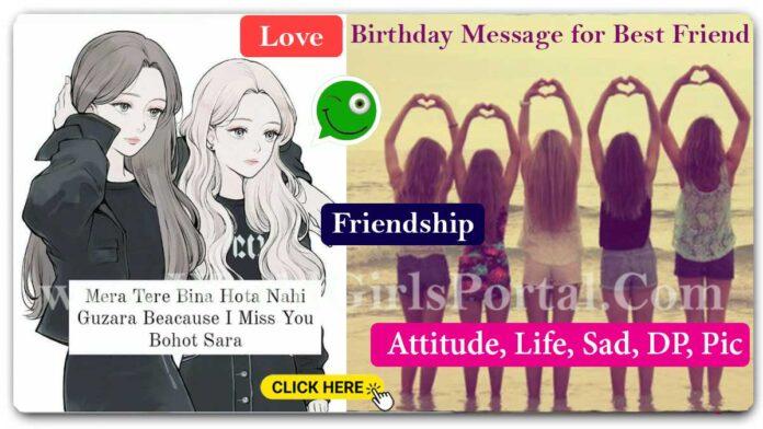 Birthday Message for Best Friend - जन्मदिन की हार्दिक शुभकामनाएं! - World WhatsApp Status Portal