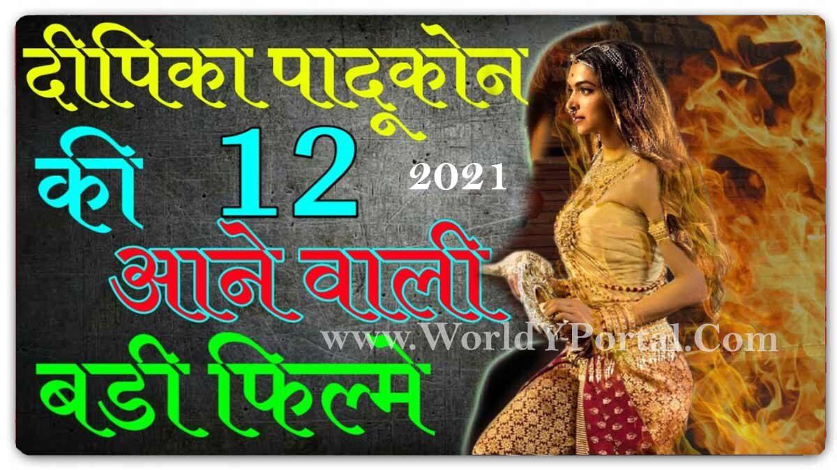 Deepika Padukone Upcoming Movies 2021 - Free Online Watch & Download Bollywood Leaked Film - World Movie Portal