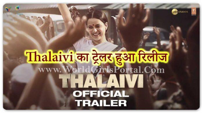 Download Thalaivi Trailer 2021 #Kangana Ranaut Bollywood Upcoming Film - Today Live Bollywood Hindi Samachar Portal