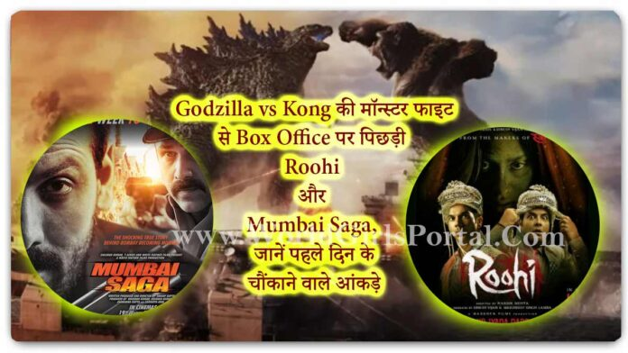 Godzilla vs Kong Box Office Collection: Latest Hollywood Monster Film Review - Free Download 1080p - World Movie Portal