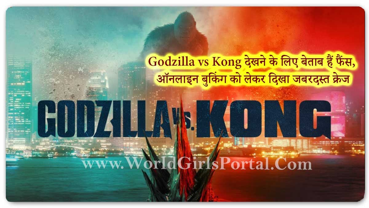 Godzilla vs Kong Latest Updates: Watch Online Teaser, Review, Release Date - Hollywood Movie Portal