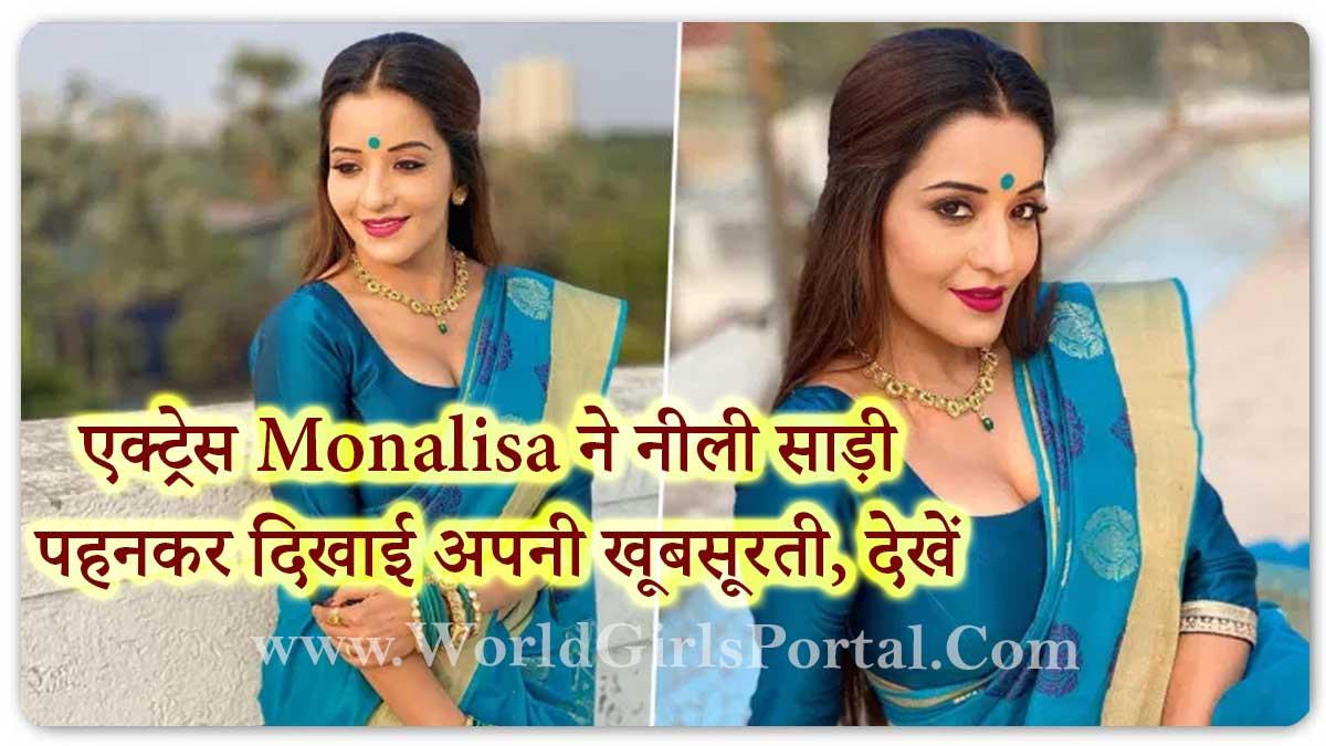 Monalisa Blue Saree Photoshoot: see these latest pictures of Bhojpuri Hasina - World Girls Portal